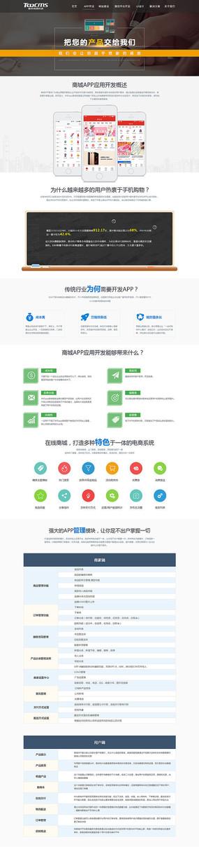 科技类多色大气企业网站psd PSD