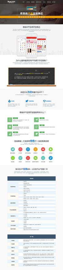 科技类多色大气企业网站psd