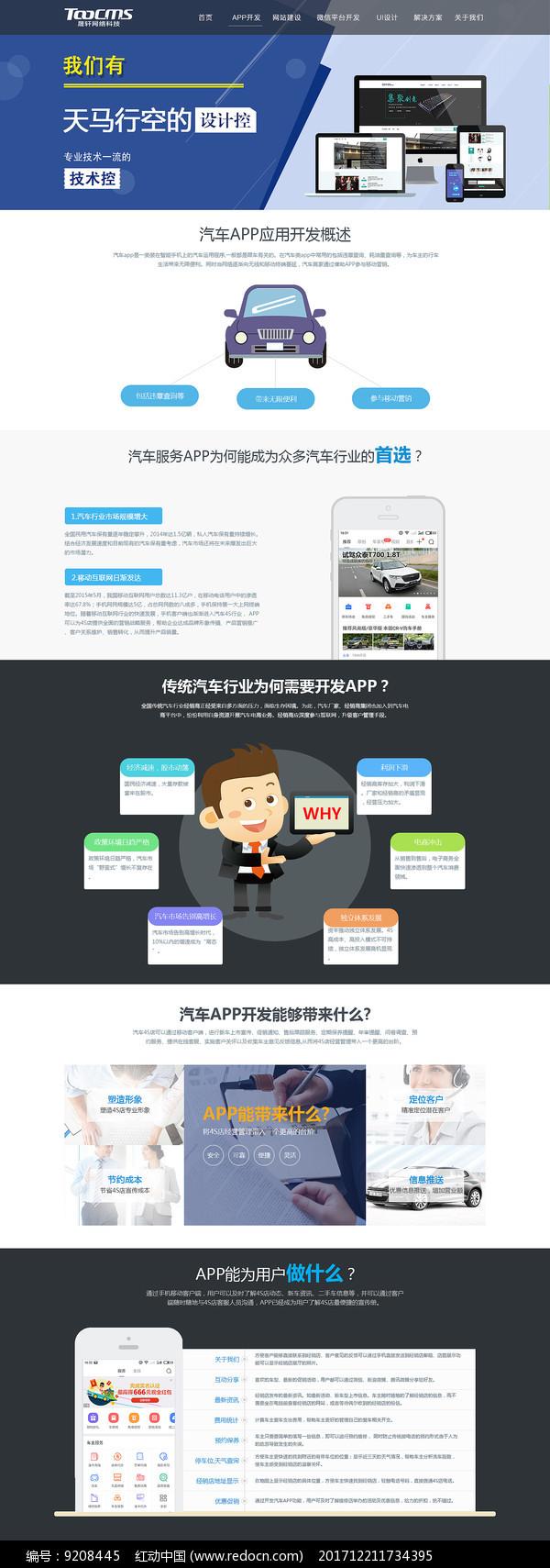 科技类企业网站图片