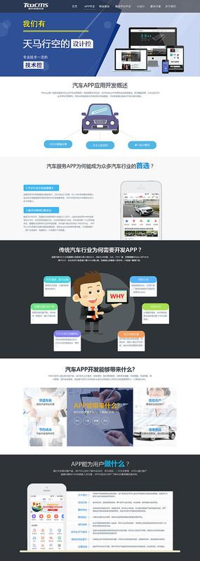 科技类企业网站 PSD