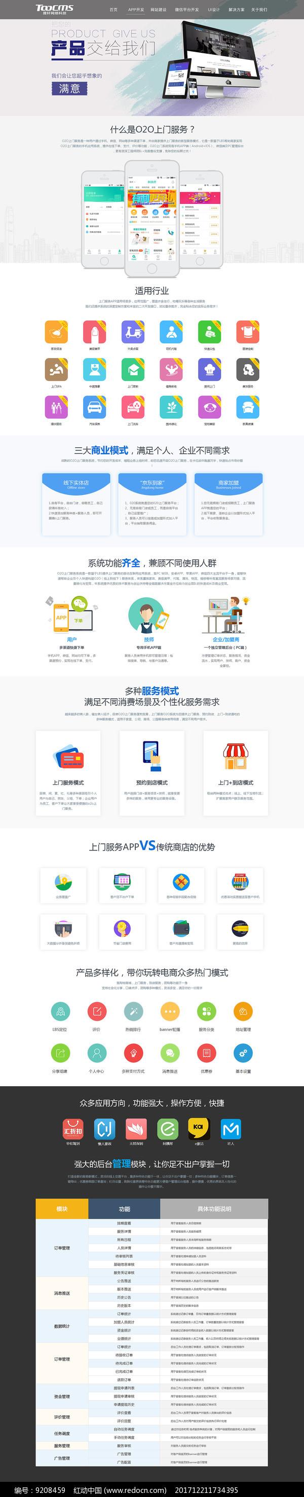 矢量分层PSD企业网站模板图片