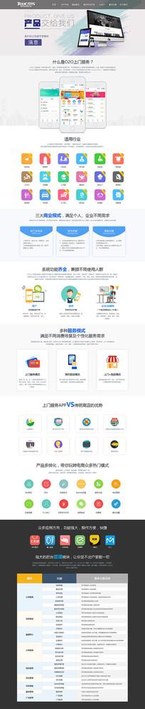 矢量分层PSD企业网站模板