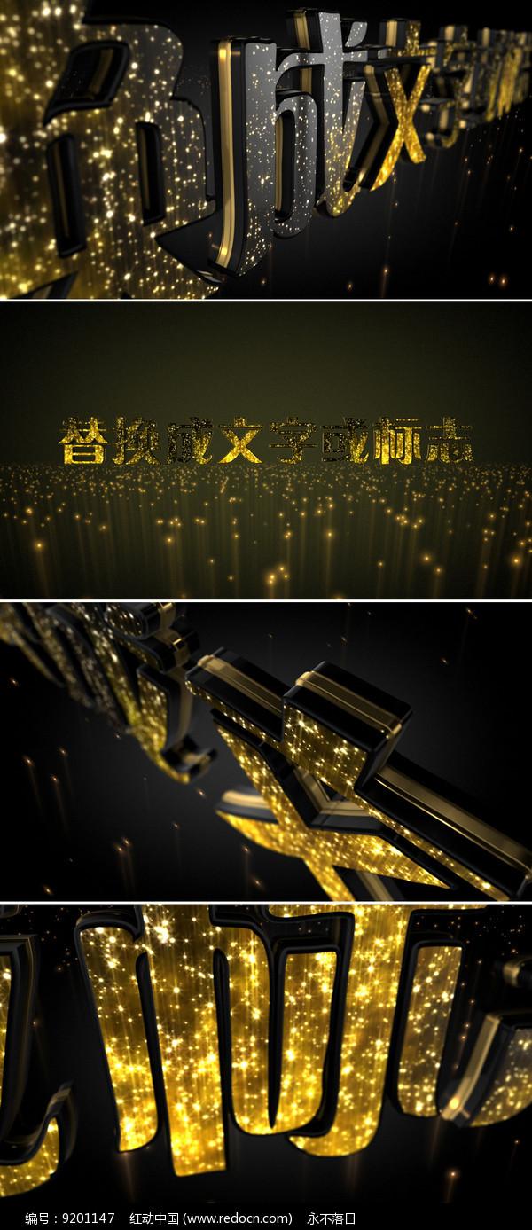 3d金色粒子logo演绎模板 图片