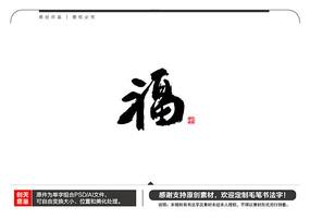 福字毛笔书法字 AI