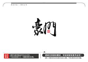 豪门毛笔书法字