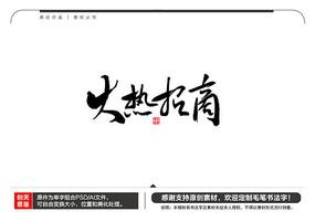 火热招商毛笔书法字