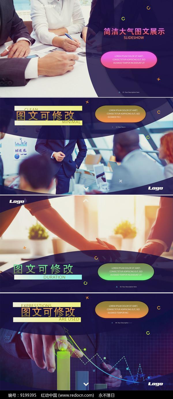 简洁大气商务图片展示模板图片