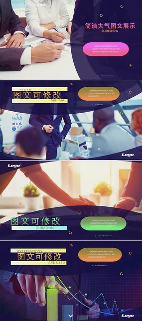 简洁大气商务图片展示模板