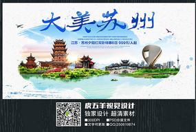 水彩城市旅游宣传海报 PSD