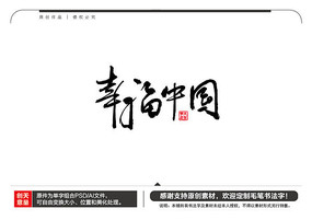 幸福中国毛笔书法字