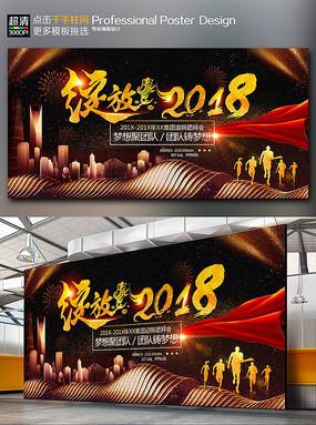 绽放2018狗年年会舞台背景