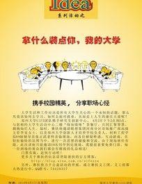 大学生创意沙龙宣传海报