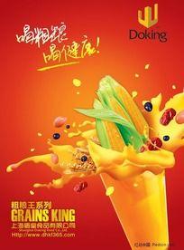 粗粮王食品海报设计