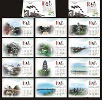 2011年台历(江南版)