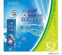 商场超市牙膏广告设计