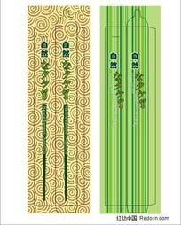竹筷包装盒设计