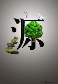源绿色字体设计 PSD