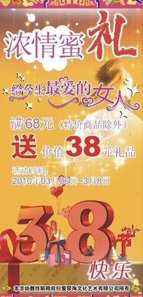 三八节 民族饰品店宣传展架