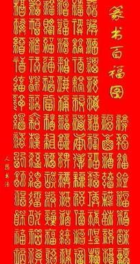 人慈手写篆书百福图