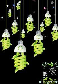 低碳节能环保海报
