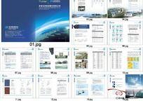 一套企业产品画册
