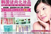 韓國謎尚化妝品宣傳單
