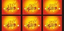 周年庆字体(10-50周年)
