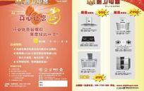 厨卫电器宣传单页