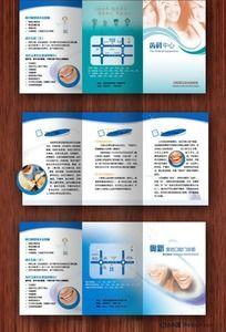 牙科医院三折页设计
