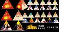 2011年三角形台历(正反面)