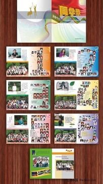 高中纪念册(同学录)