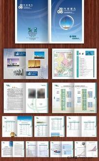 电网公司年度报告设计