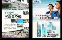 海外留学宣传单