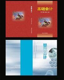 基础会计书籍封面