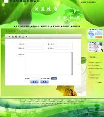 蜂蜜保健品网站留言网页 PSD