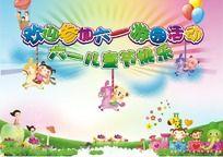 六一儿童节游园活动背景展板