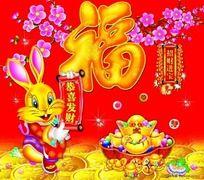 兔年恭喜发财素材
