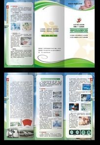 儿童医院3折页设计