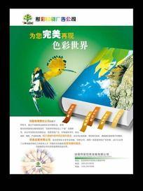 广告公司宣传单(印刷厂)