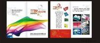 设计印务公司宣传折页
