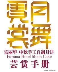 中秋节标志字体