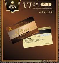 VIP贵宾卡片设计