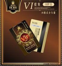 vip贵宾卡设计稿