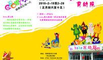 幼儿园折页宣传单
