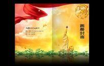 红色飘带自由女神清新画册封面