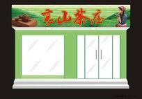 茶庄门头广告牌设计