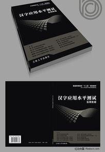 汉字应用水平测试书籍封面设计