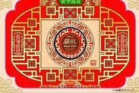 中秋福礼月饼盒包装设计