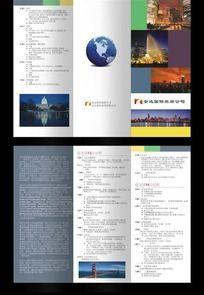 旅游公司3折页设计