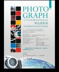 摄影展宣传单